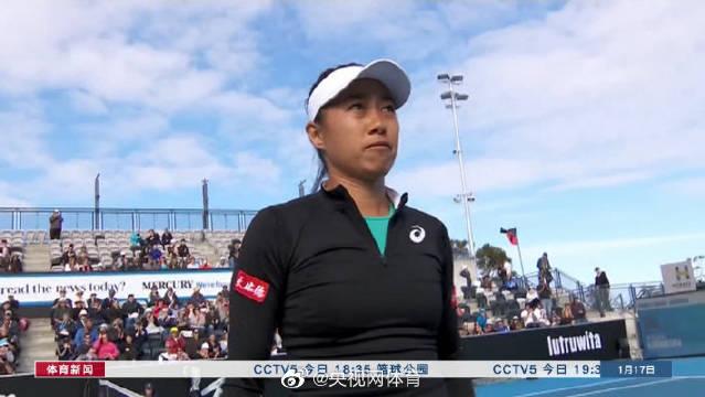 WTA霍巴特网球赛:张帅单打双打均进决赛