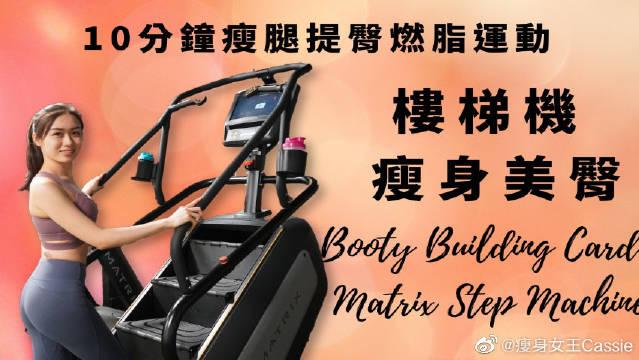 10分钟瘦腿提臀燃脂运动!楼梯机有助于美臀和瘦腰!