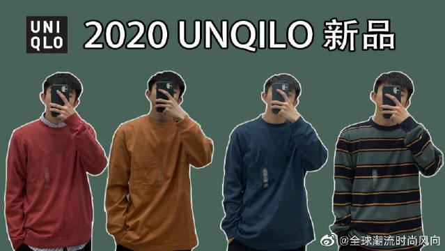 优衣库2020新品新年穿搭!U系列购物分享~