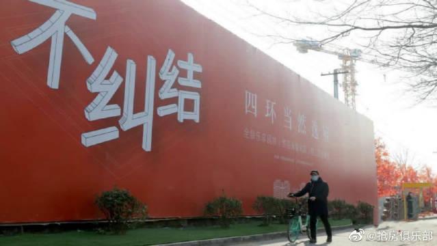 疫情下的北京房地产业:售楼处被迫关闭,开启线上销售模式。
