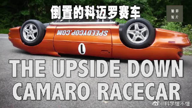 世界上第一辆倒置的科迈罗赛车正极速前进在赛场上,成绩不错偶!