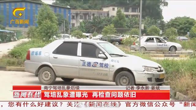 南宁驾培市场乱象依旧 竟有驾校用快报废的黑教练车教学