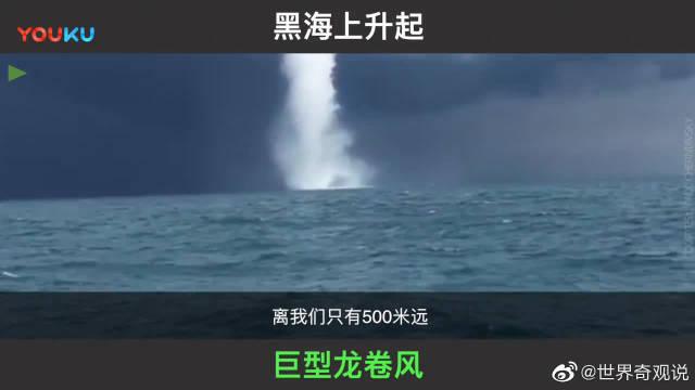 """黑海上""""升起""""巨型海龙卷"""
