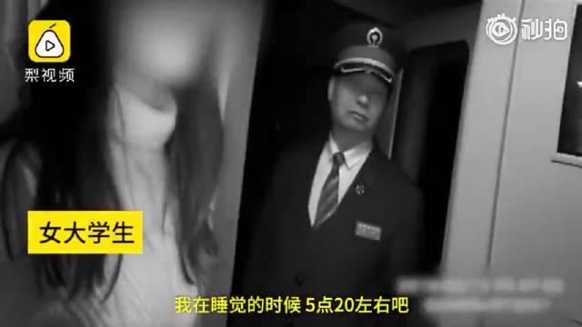 2月13日,山东淄博。在K286次列车上,一名女大学生向乘警求助称