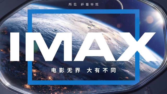 IMAX3D Shanghai Fortress