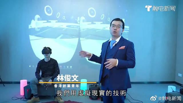 硬核港青 暨大博士林俊文:内地适合港澳青年创业