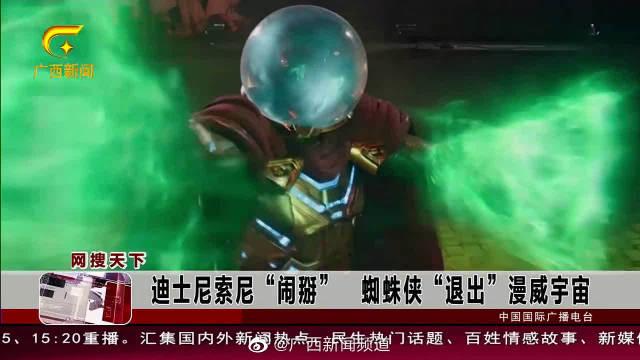 """迪士尼索尼""""闹掰"""" 蜘蛛侠""""退出""""漫威宇宙"""