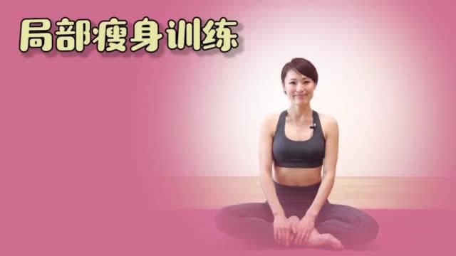 ALAN:小姐姐教你局部局部瘦身训练方法,只需坐在瑜伽垫上双腿画圆