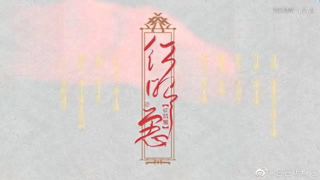 红昭愿,翻唱,火了很久的一首古风歌曲。