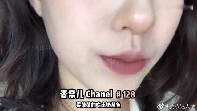 Chanel香奈儿秋冬新色128&130!我真的太喜欢了!无滤镜口红试色。