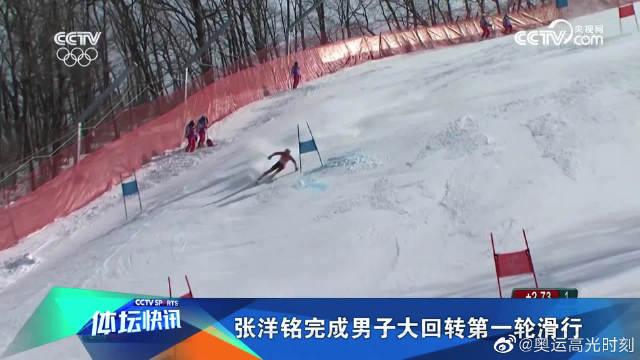 高山滑雪男子大回转,张洋铭第79位完成第一轮。