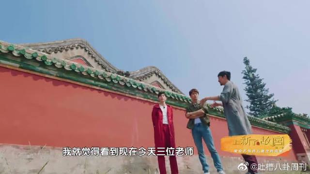 邓伦如何看待故宫文化,马天宇被两位哥哥取笑~