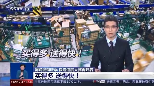 央视新闻谈到了双11,主持人@朱广权 屡爆金句