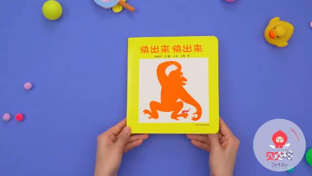 激发宝宝好奇心、充分发挥宝宝想象力的绘本