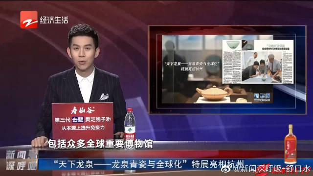 """""""天下龙泉——龙泉青瓷与全球化""""特展亮相杭州"""