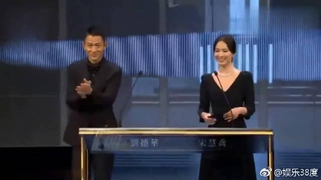 刘德华和宋慧乔担任金像奖颁奖嘉宾,华仔说韩语