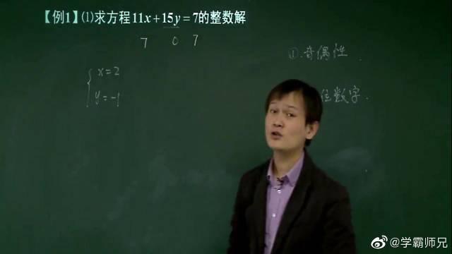 不定方程题型归纳,认为题型难解,只是你没掌握这技巧