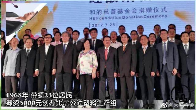 77岁何享健,广东顺德人,做电风扇起家的家电大王,捐款达74.6亿!