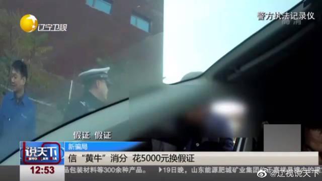"""新骗局出没请注意:信""""黄牛""""消分 花5000元换假证"""