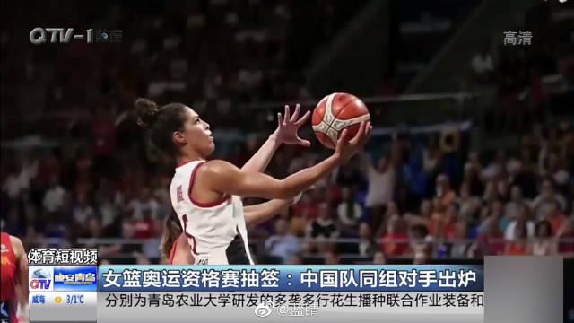 女篮奥运落选赛分组出炉:中国与韩国西班牙英国同组