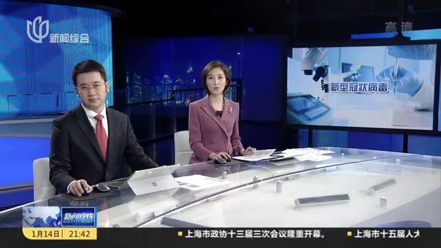 世界卫生组织:泰国发现一中国旅客感染新型冠状病毒病例
