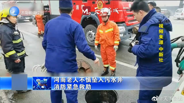 洒水车排水,老人不慎坠入污水井,消防人员紧急救助