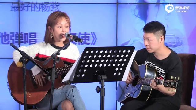 杨紫吉他弹唱《最天使》《白色秋天》分享小猴紫成人之后唯一的一次