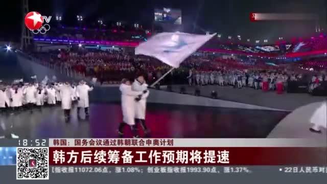 韩国:国务会议通过韩朝联合申奥计划,韩后续筹备工作预期将提速