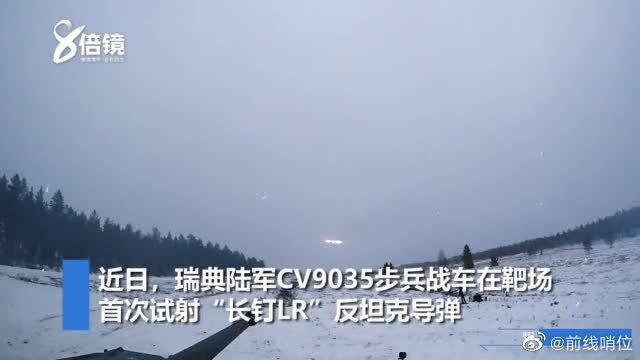 """瑞典步战车试射""""长钉""""导弹,暴风雪中摧毁2公里外突击炮"""