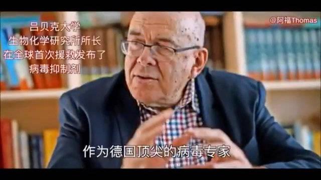 德国吕贝克大学生物化学研究所所长谈武汉疫情