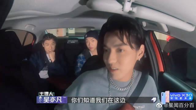 新说唱娘家人真的来了,吴亦凡不愿接待赶人下车?哎呦~