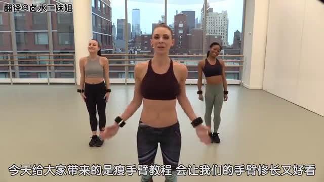 希望大家在家也能加强运动锻炼哦!比天鹅臂效果更好