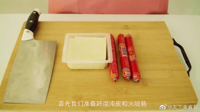混沌皮的神仙吃法,一口一个超级好吃!只需两分钟它就变网红小吃
