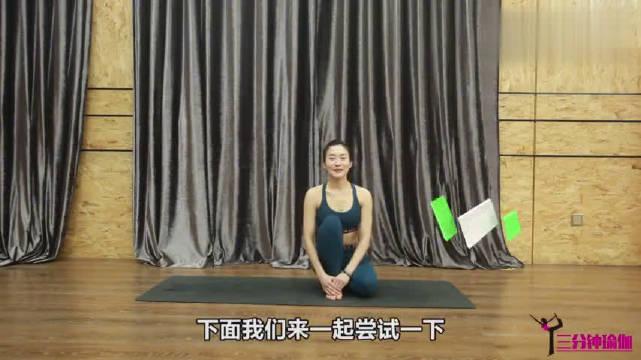 瑜伽经典瘦腿体式,这是一个平静的姿势,可以舒展腿部韧带