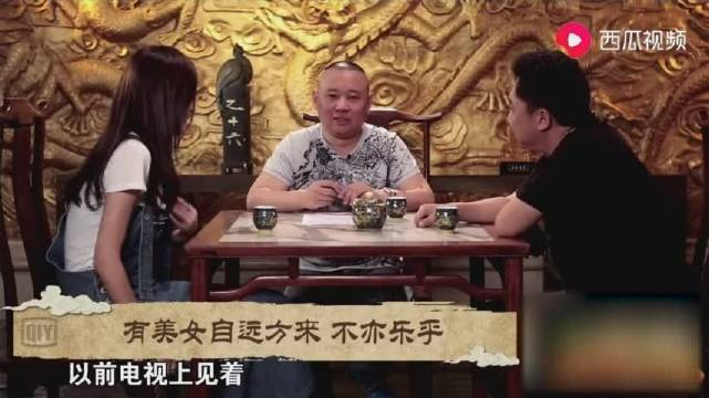 访谈:郭德纲调侃唐嫣卸完妆和自己相貌差不多,女人娱乐圈绯闻多
