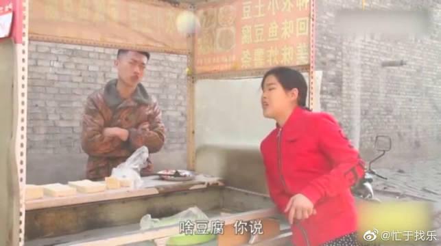 美女买西施豆腐,老板都把自个媳妇给叫出来了,真厉害