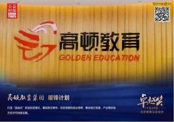 """CSR卓越奖——高顿教育集团:发动""""扶贫创客""""深度参与脱贫攻坚"""