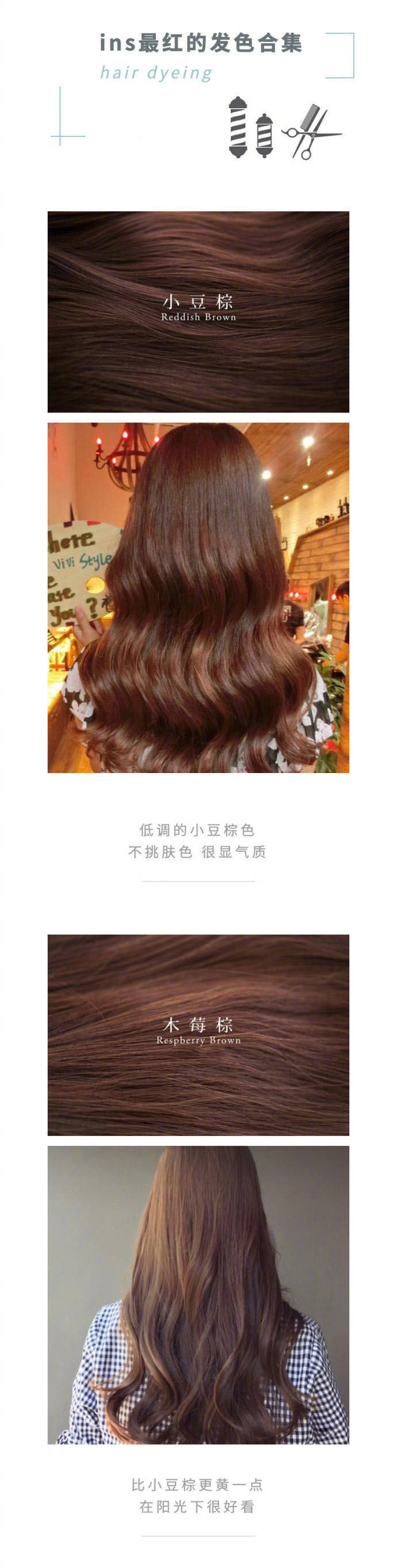 网红发色推荐给仙女们,温油又显气质!