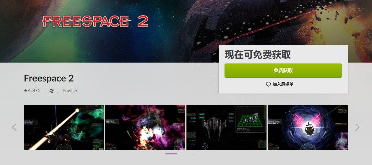 GOG平台喜加一:免费领取1999年经典飞行射击游戏《自由空间2》