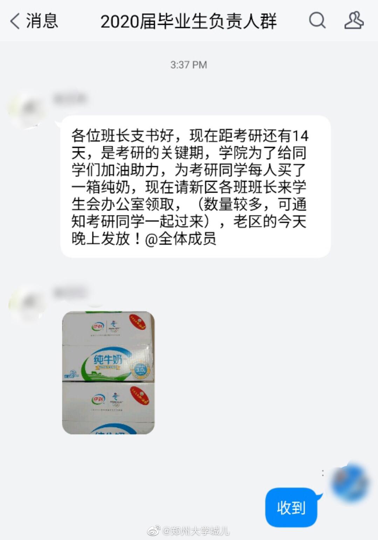 河南农大国际教育学院,为每一位考研学生发一件纯牛奶