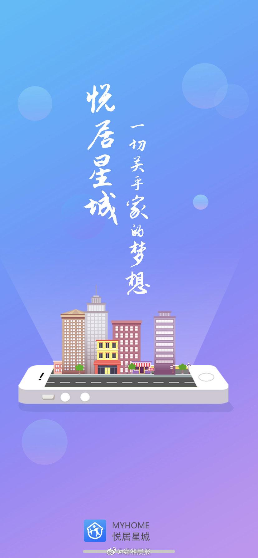 """""""悦居星城""""正式更名为""""长沙住房"""" 新增契税、维修资金查询等功能"""