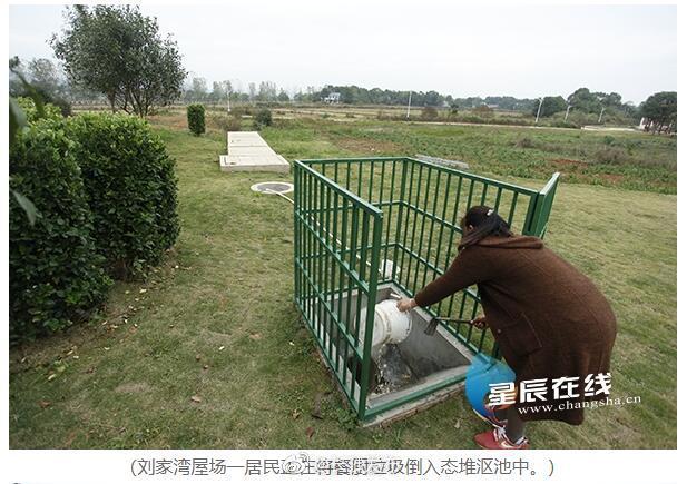 宁乡市花明楼镇刘家湾屋场率先建立生态堆沤池