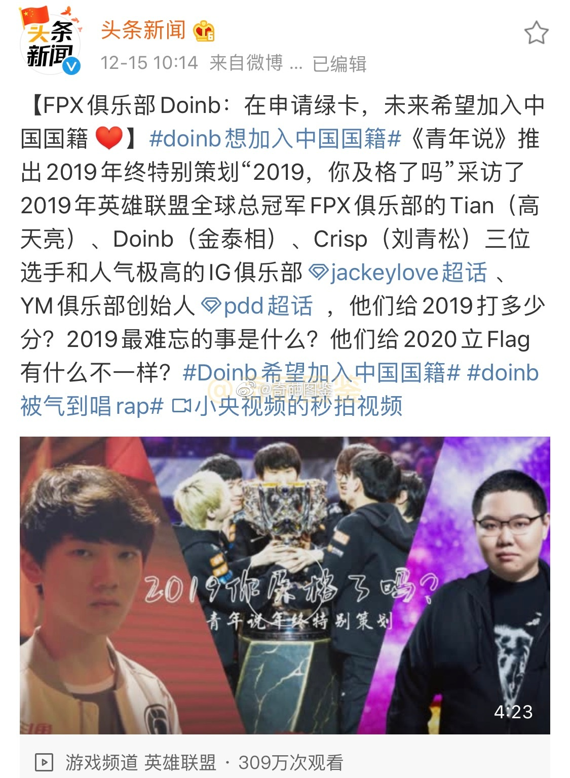 台湾论坛点评FPX俱乐部Doinb:在申请绿卡,未来希望加入中国国籍