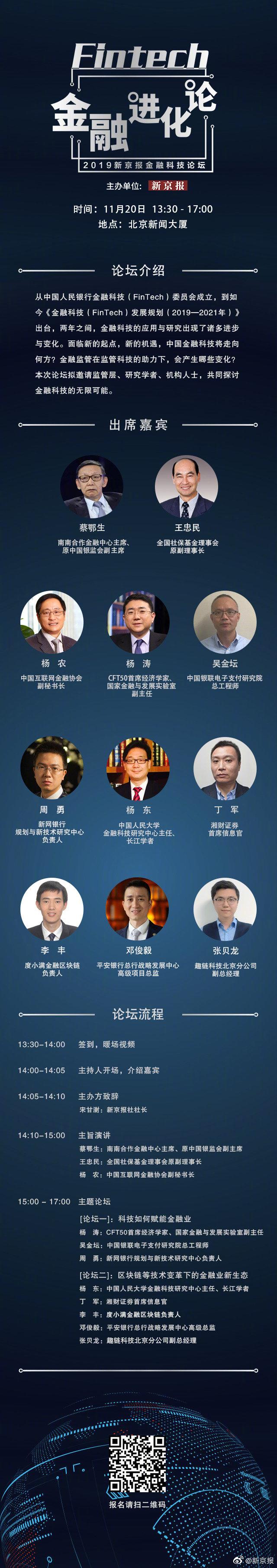 """""""金融进化论2019新京报金融科技论坛""""倒计时"""