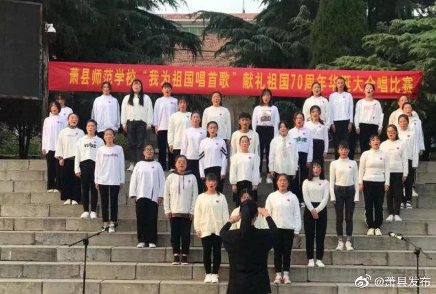 """萧县师范学校举行""""我为祖国唱首歌""""大合唱比赛"""