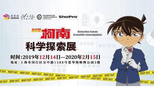 柯南科学探索展首次登陆中国大陆!毛利小五郎等你来解救!