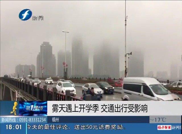 雾天遇上开学季 交通出行受影响
