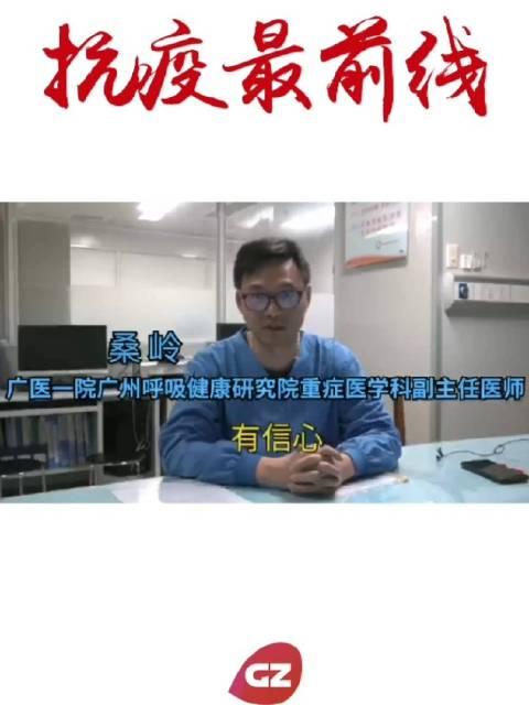 广医一院桑岭医生抵达武汉后立即投入到紧张忙碌的病人救治工作中。