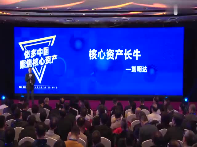 """刘明达:""""蓝筹稀缺""""的投资大背景未变,好公司估值再也不会便宜"""
