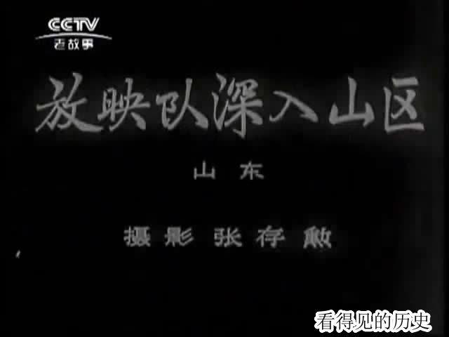 60年代山东农村的电影放映队 爬山涉水 送戏下乡